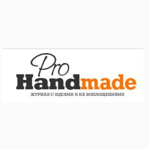 prohandmade.ru - интернет-журнал