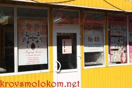 Магазин бусин «Себе любимой»